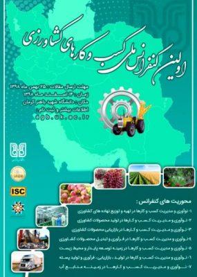 اولین همایش ملی کسب و کارهای کشاورزی